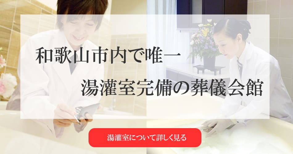 和歌山市内で唯一湯灌室完備の葬儀会館