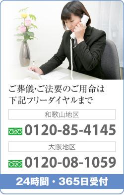 フリーダイヤル:0120-08-1059