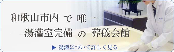 和歌山市内で唯一 湯灌完備の葬儀会館