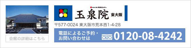 kengaku02-higashiosaka