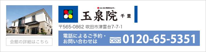 千里玉泉院フリーダイヤル:0120-08-1059