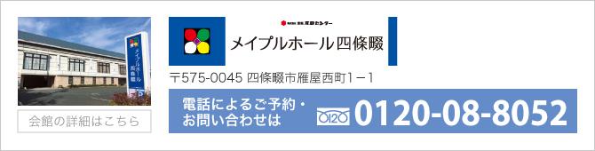 kengaku11-shijonawate